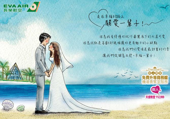 長榮航空關島婚禮