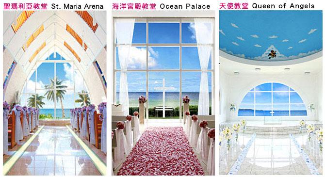 Naoco Couture 婚禮公司在關島擁有三間婚禮教堂
