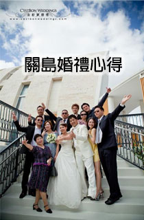 guam_wedding_share
