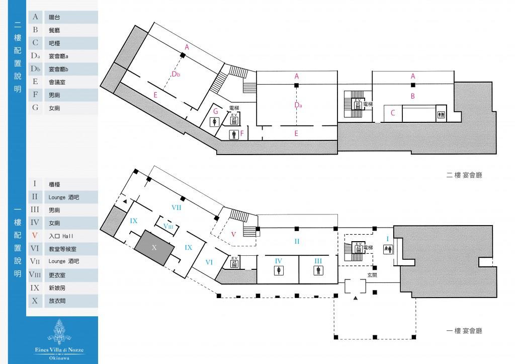 愛妮絲婚禮教堂 1-2F平面圖