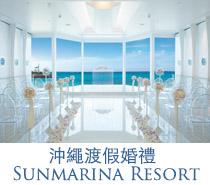 sunmarina-resort