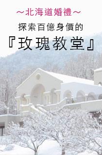 hokkaido_rose_christ_church